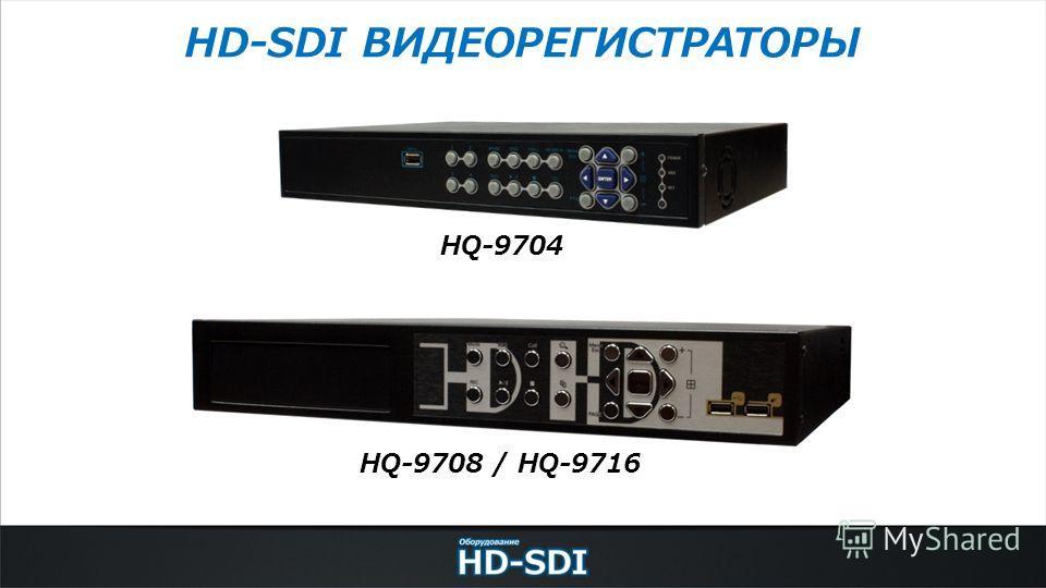HD-SDI ВИДЕОРЕГИСТРАТОРЫ HQ-9708 / HQ-9716 HQ-9704