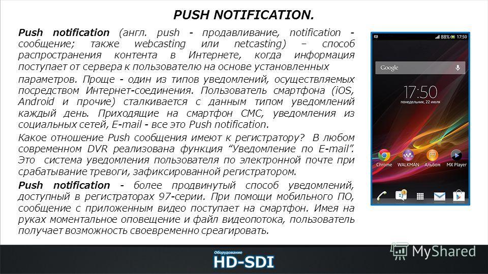 Push notification (англ. push - продавливание, notification - сообщение; также webcasting или netcasting) – способ распространения контента в Интернете, когда информация поступает от сервера к пользователю на основе установленных параметров. Проще -