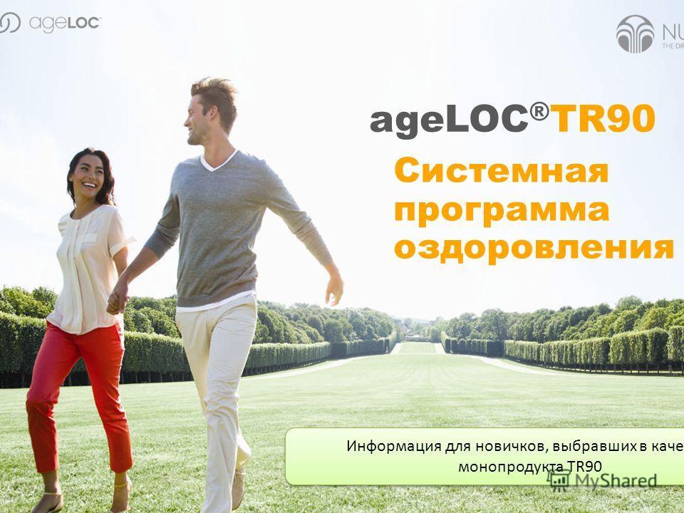 Системная программа оздоровления ageLOC ® TR90 Информация для новичков, выбравших в качестве монопродукта TR90