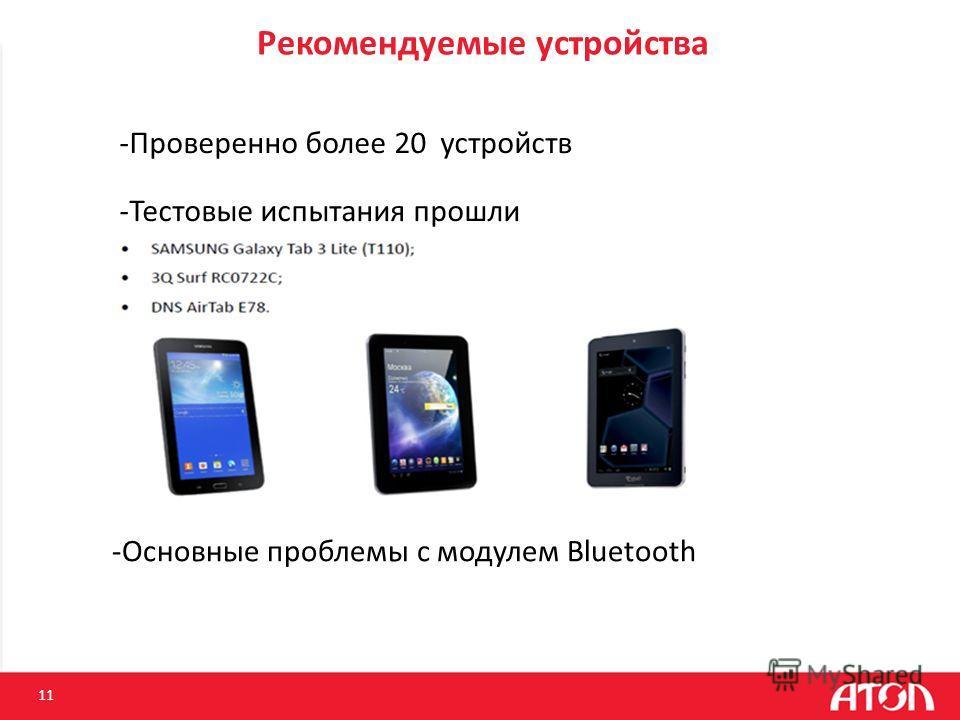 Рекомендуемые устройства 11 -Проверенно более 20 устройств -Тестовые испытания прошли -Основные проблемы с модулем Bluetooth