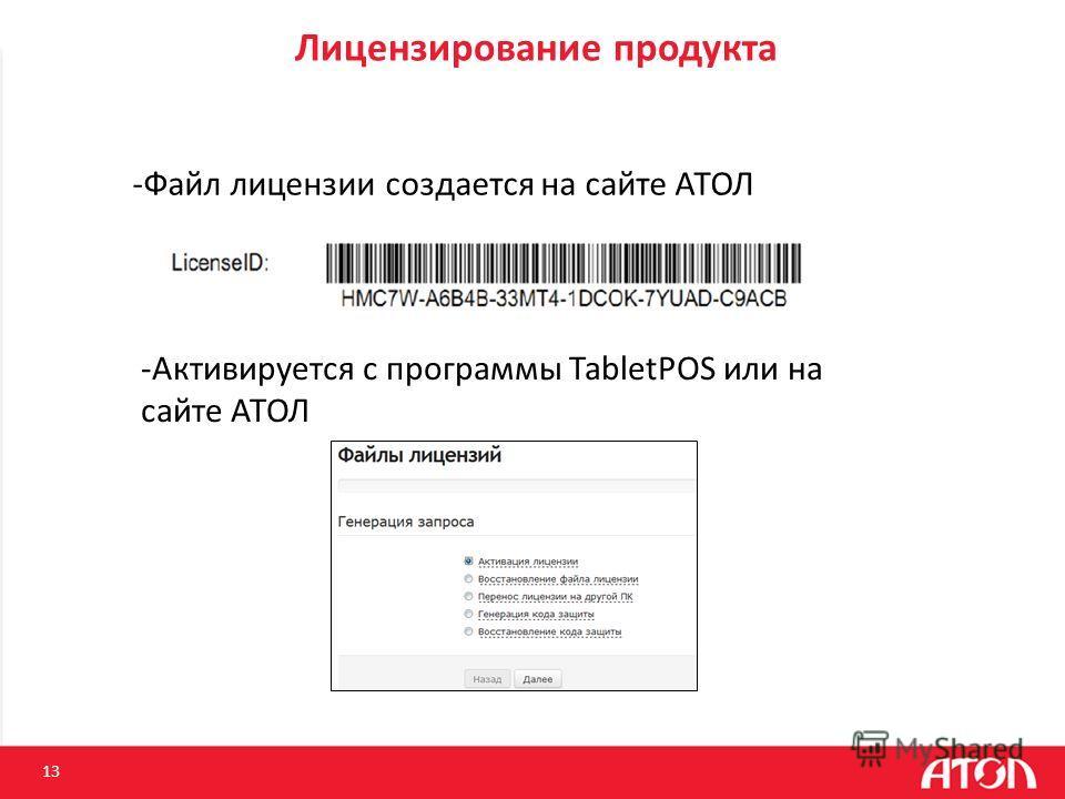 13 Лицензирование продукта -Файл лицензии создается на сайте АТОЛ -Активируется с программы TabletPOS или на сайте АТОЛ
