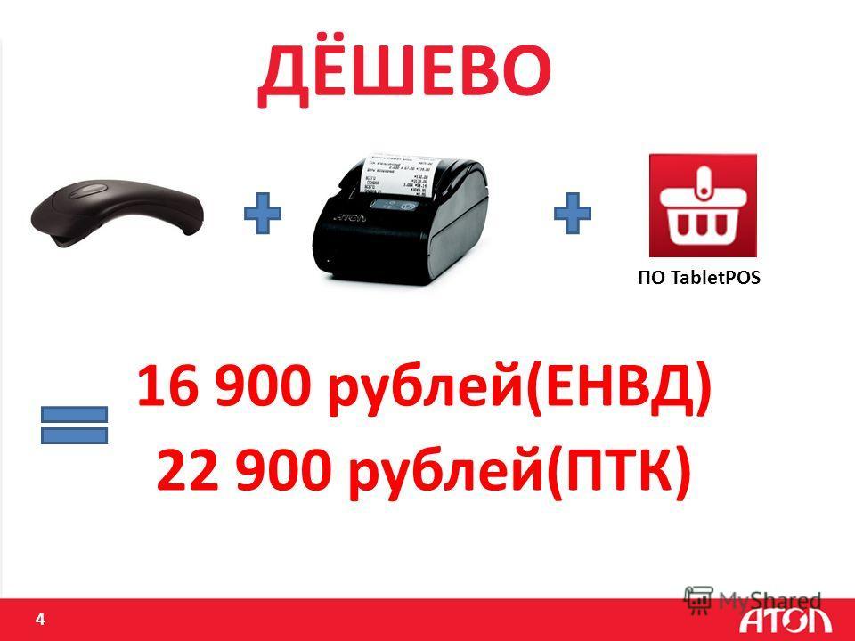 4 ДЁШЕВО 16 900 рублей(ЕНВД) 22 900 рублей(ПТК) ПО TabletPOS