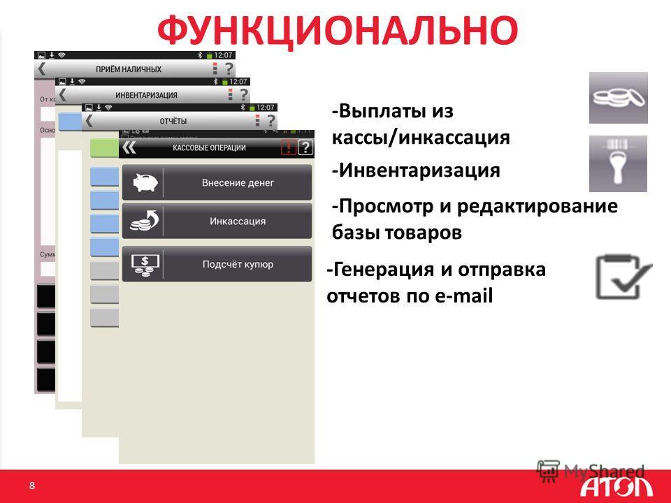 -Выплаты из кассы/инкассация -Инвентаризация 8 ФУНКЦИОНАЛЬНО -Просмотр и редактирование базы товаров -Генерация и отправка отчетов по e-mail