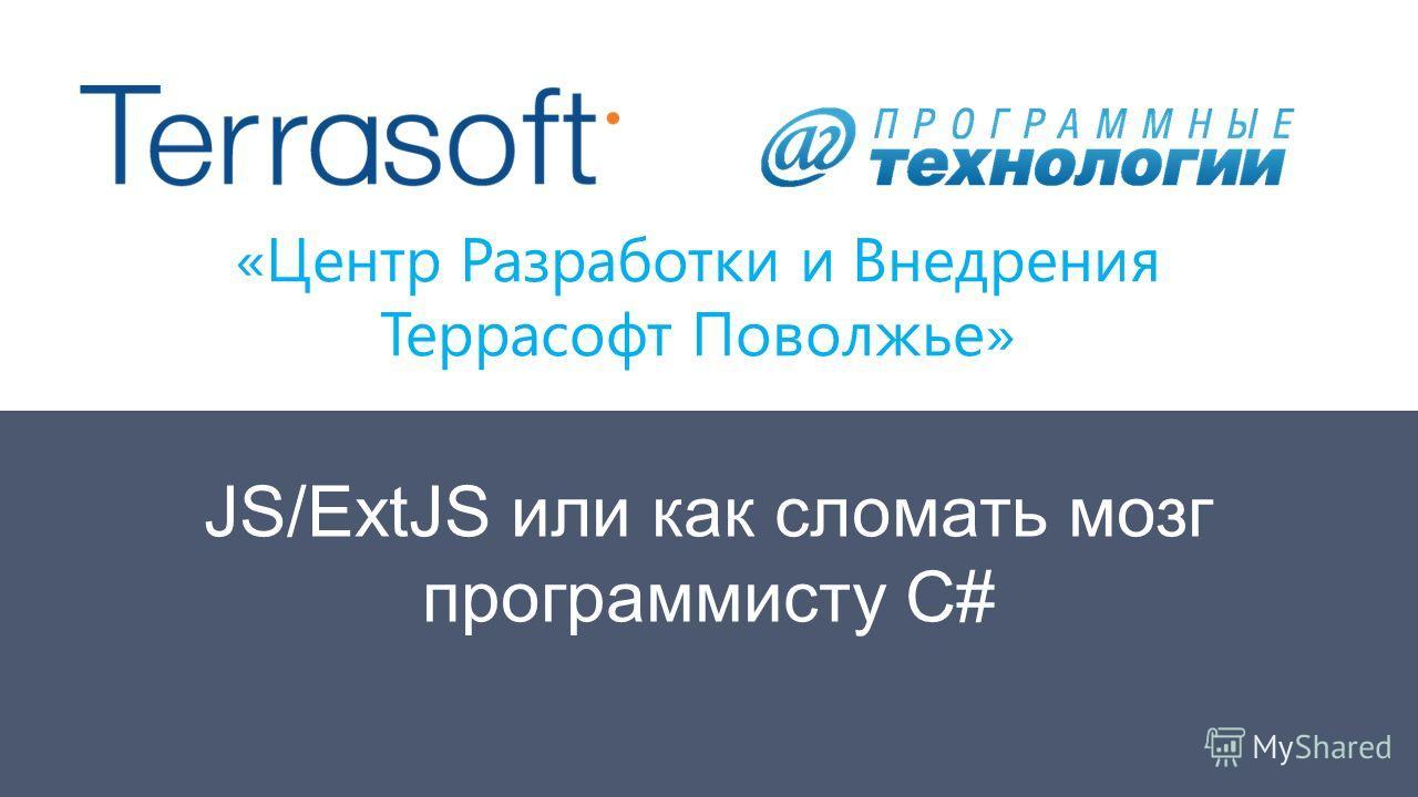 «Центр Разработки и Внедрения Террасофт Поволжье» JS/ExtJS или как сломать мозг программисту C#