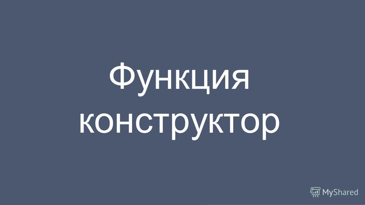 S.M.A.R.T. Функция конструктор