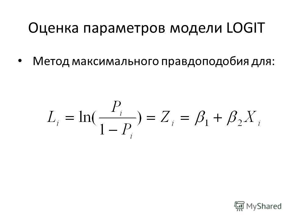 Оценка параметров модели LOGIT Метод максимального правдоподобия для: