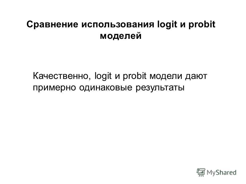 Высшая школа экономики, Москва, 2012 фото Сравнение использования logit и probit моделей Качественно, logit и probit модели дают примерно одинаковые результаты