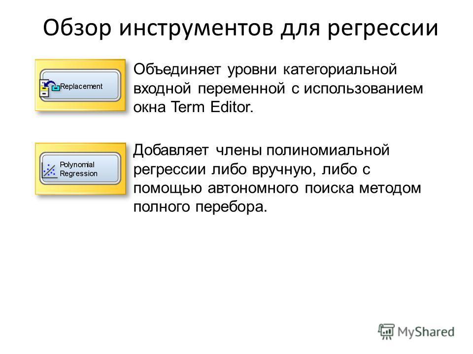 Объединяет уровни категориальной входной переменной с использованием окна Term Editor. Добавляет члены полиномиальной регрессии либо вручную, либо с помощью автономного поиска методом полного перебора. Обзор инструментов для регрессии