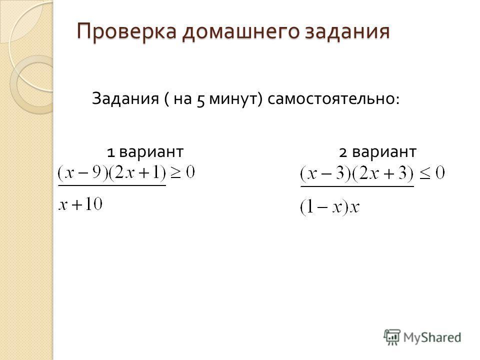 Проверка домашнего задания Задания ( на 5 минут ) самостоятельно : 1 вариант 2 вариант