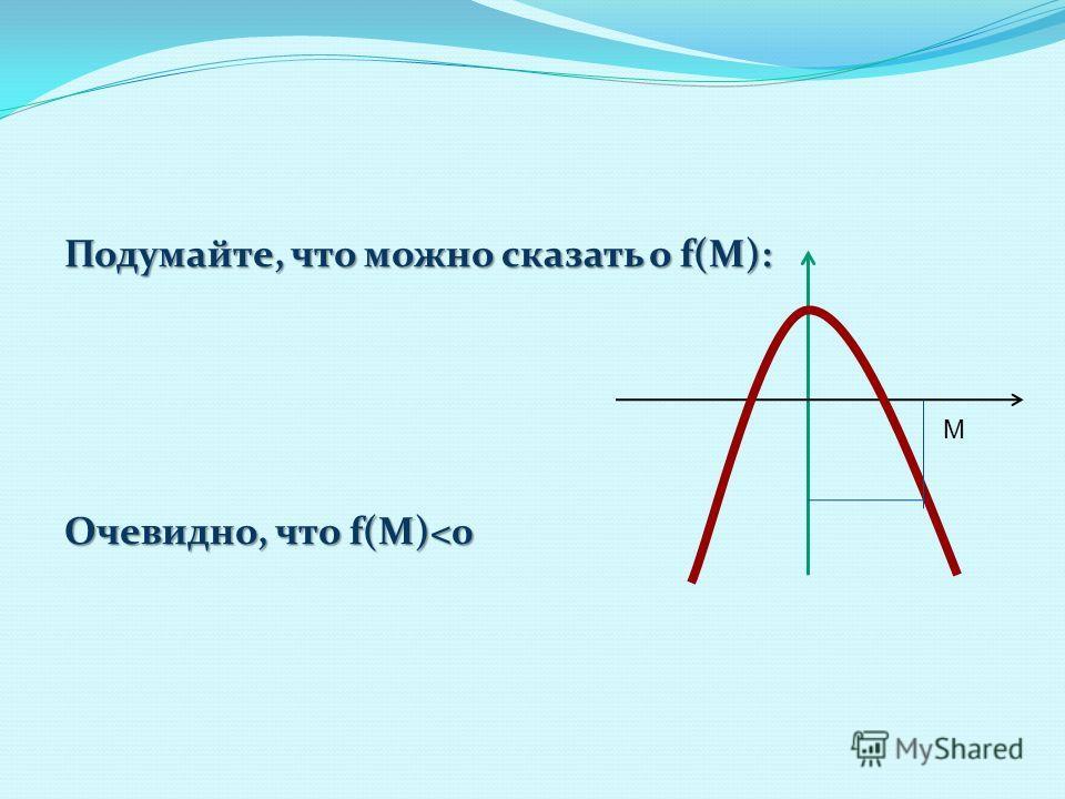 Подумайте, что можно сказать о f(M): Очевидно, что f(М)
