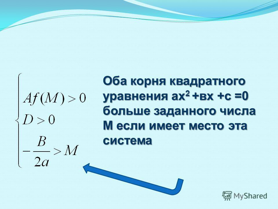 Оба корня квадратного уравнения ах 2 +вх +с =0 больше заданного числа М если имеет место эта система