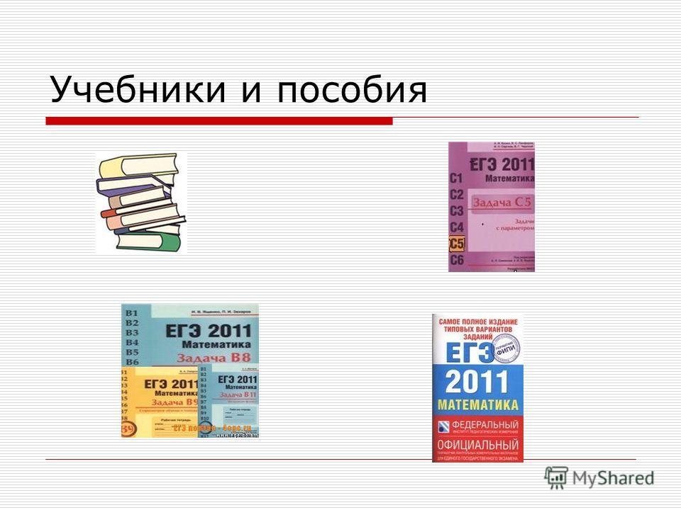Учебники и пособия