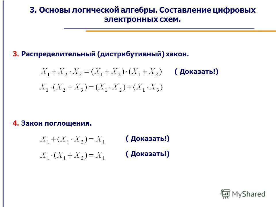 3. Основы логической алгебры. Составление цифровых электронных схем. 3. Распределительный (дистрибутивный) закон. 4. Закон поглощения. ( Доказать!)