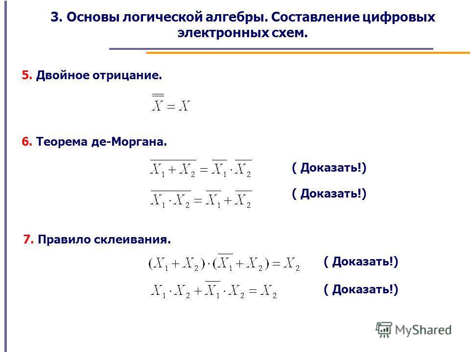 3. Основы логической алгебры. Составление цифровых электронных схем. 5. Двойное отрицание. 6. Теорема де-Моргана. ( Доказать!) 7. Правило склеивания. ( Доказать!)