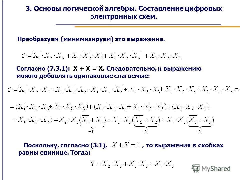 3. Основы логической алгебры. Составление цифровых электронных схем. Преобразуем (минимизируем) это выражение. Согласно (7.3.1): Х + Х = Х. Следовательно, к выражению можно добавлять одинаковые слагаемые: Поскольку, согласно (3.1),, то выражения в ск