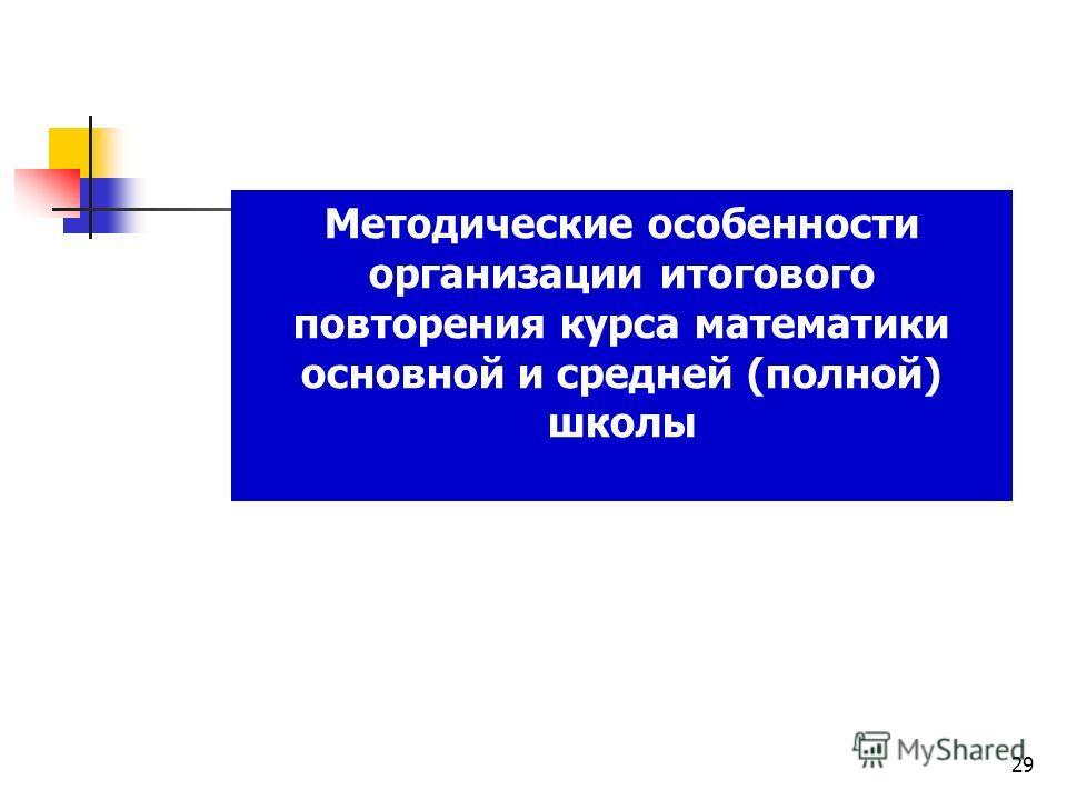 Методические особенности организации итогового повторения курса математики основной и средней (полной) школы 29