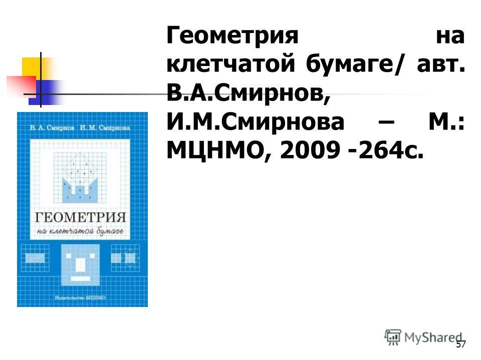 Геометрия на клетчатой бумаге/ авт. В.А.Смирнов, И.М.Смирнова – М.: МЦНМО, 2009 -264 с. 57