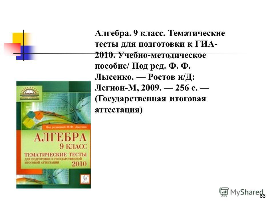 Решебник к подготовка к гиа 9 класс лысенко