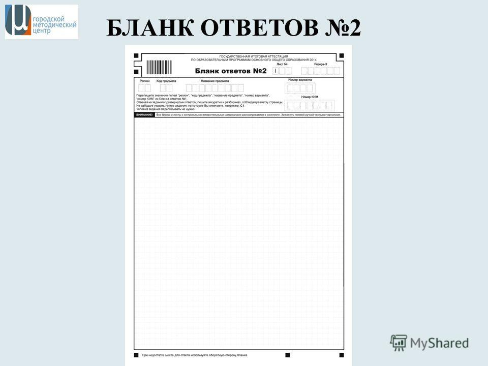 БЛАНК ОТВЕТОВ 2