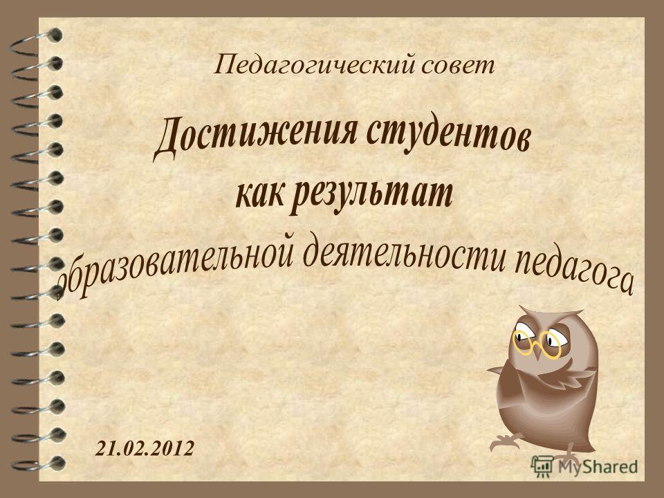 Педагогический совет 21.02.2012