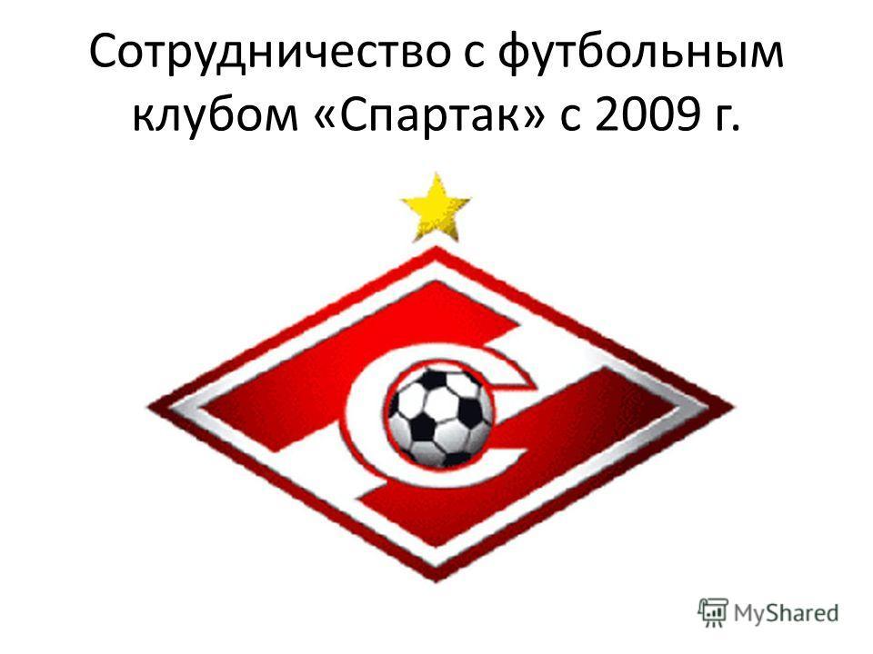 Сотрудничество с футбольным клубом «Спартак» с 2009 г.