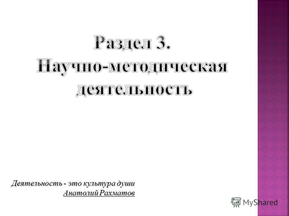 Деятельность - это культура души Анатолий Рахматов