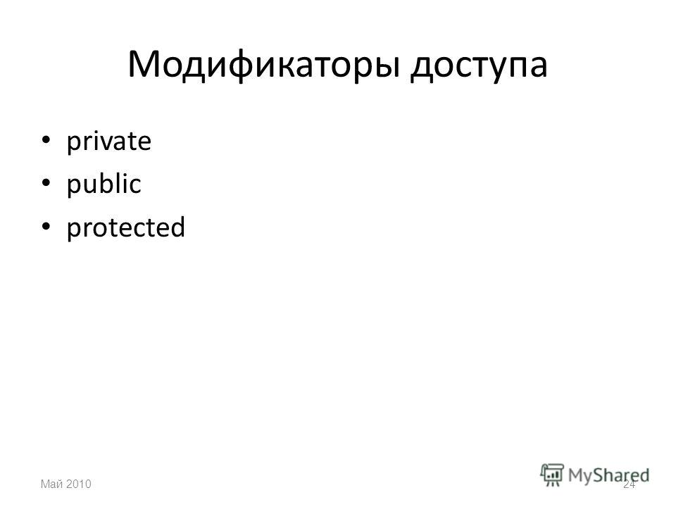 Модификаторы доступа private public protected Май 201024