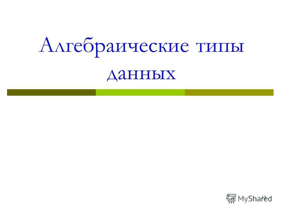 Алгебраические типы данных 12