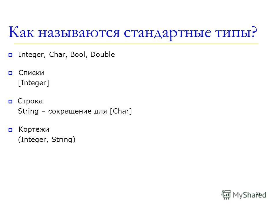 Как называются стандартные типы? Integer, Char, Bool, Double Списки [Integer] Строка String – сокращение для [Char] Кортежи (Integer, String) 13