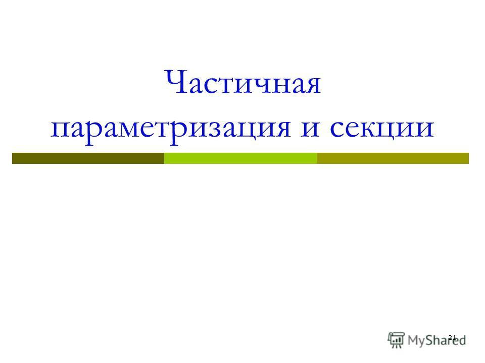 Частичная параметризация и секции 21