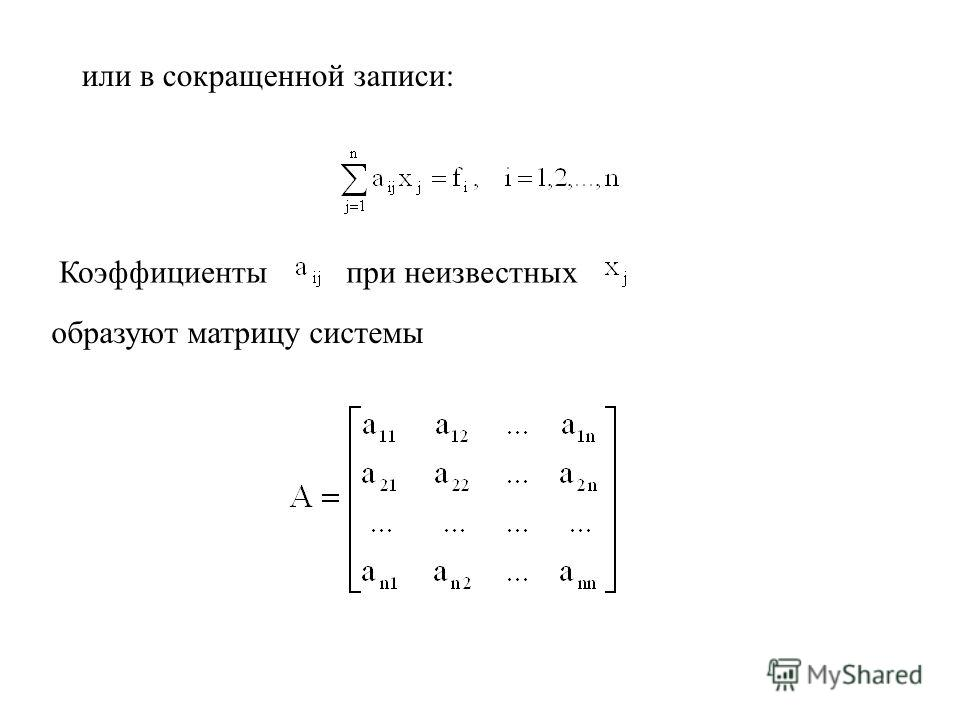или в сокращенной записи: Коэффициентыпри неизвестных образуют матрицу системы
