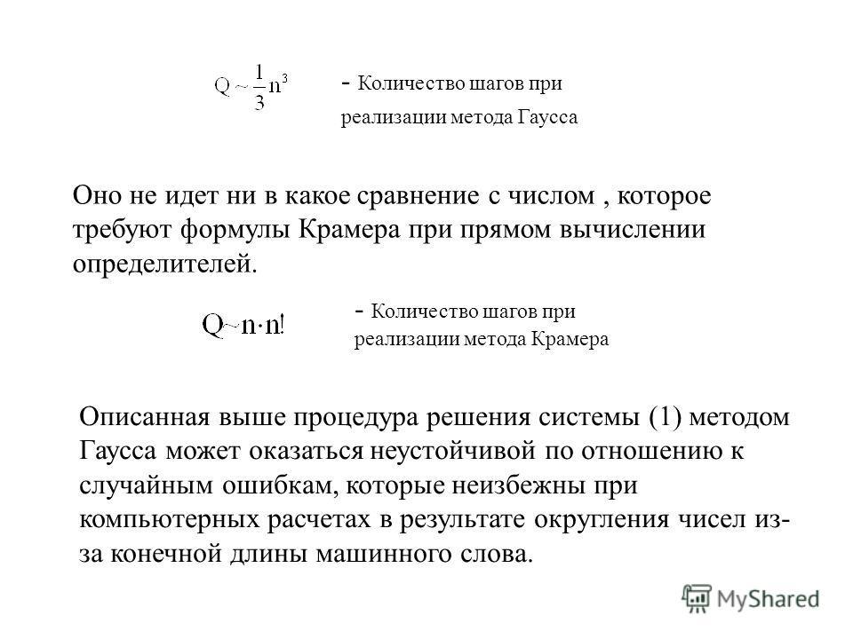 - Количество шагов при реализации метода Гаусса - Количество шагов при реализации метода Крамера Оно не идет ни в какое сравнение с числом, которое требуют формулы Крамера при прямом вычислении определителей. Описанная выше процедура решения системы
