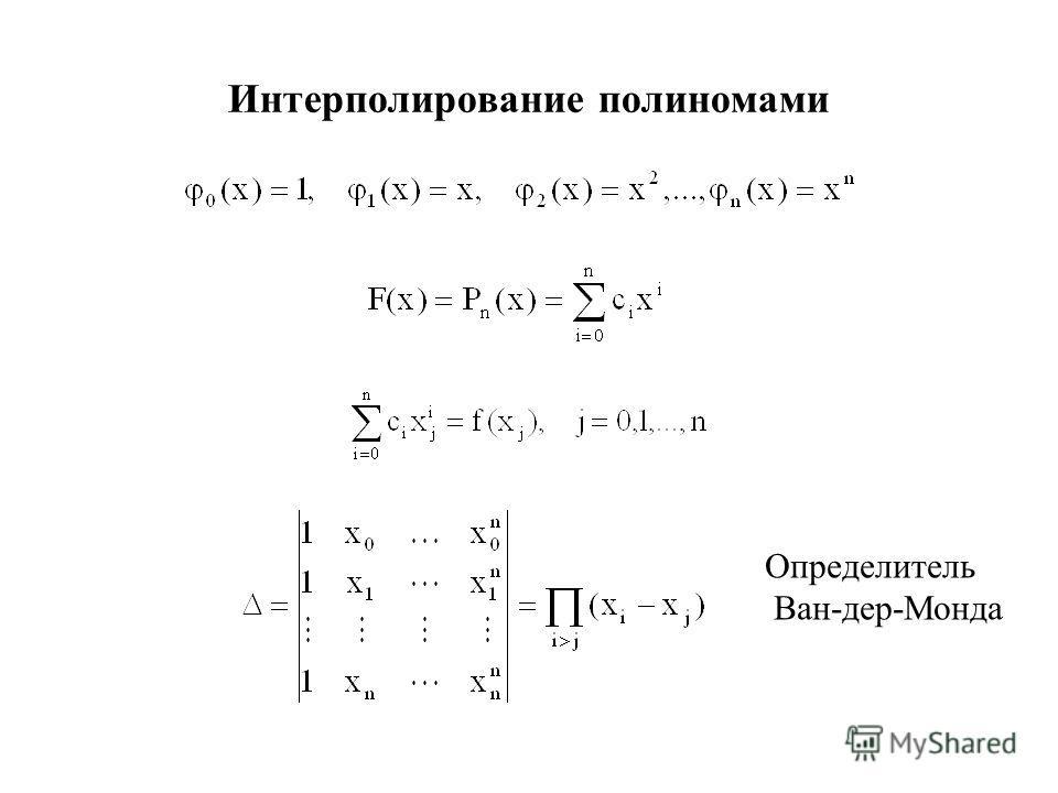 Интерполирование полиномами Определитель Ван-дер-Монда
