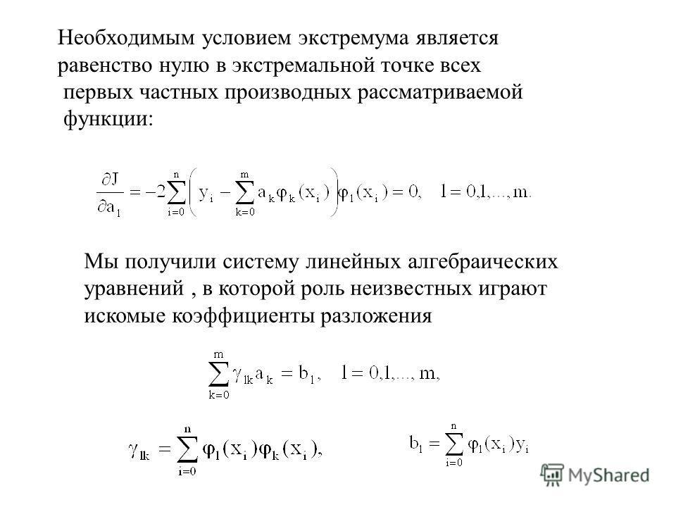 Необходимым условием экстремума является равенство нулю в экстремальной точке всех первых частных производных рассматриваемой функции: Мы получили систему линейных алгебраических уравнений, в которой роль неизвестных играют искомые коэффициенты разло