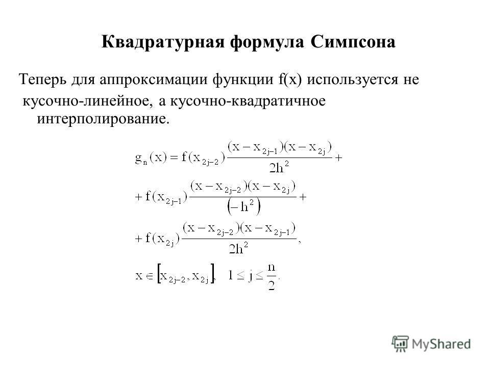 Квадратурная формула Симпсона Теперь для аппроксимации функции f(x) используется не кусочно-линейное, а кусочно-квадратичное интерполирование.