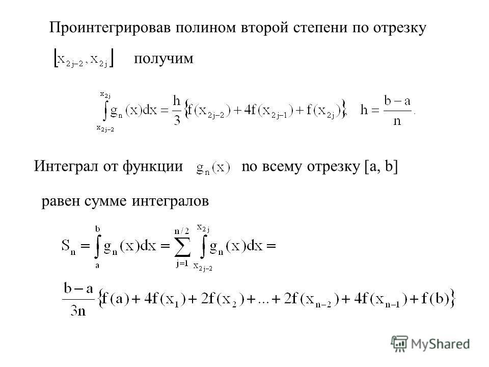 Проинтегрировав полином второй степени по отрезку получим Интеграл от функции равен сумме интегралов no всему отрезку [a, b]