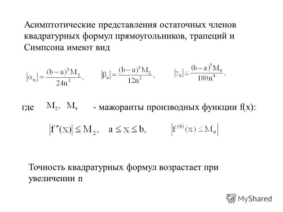 Асимптотические представления остаточных членов квадратурных формул прямоугольников, трапеций и Симпсона имеют вид Точность квадратурных формул возрастает при увеличении n где- мажоранты производных функции f(х):