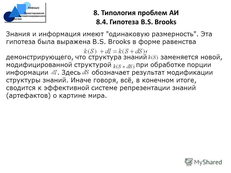 8. Типология проблем АИ 8.4. Гипотеза B.S. Brooks Знания и информация имеют