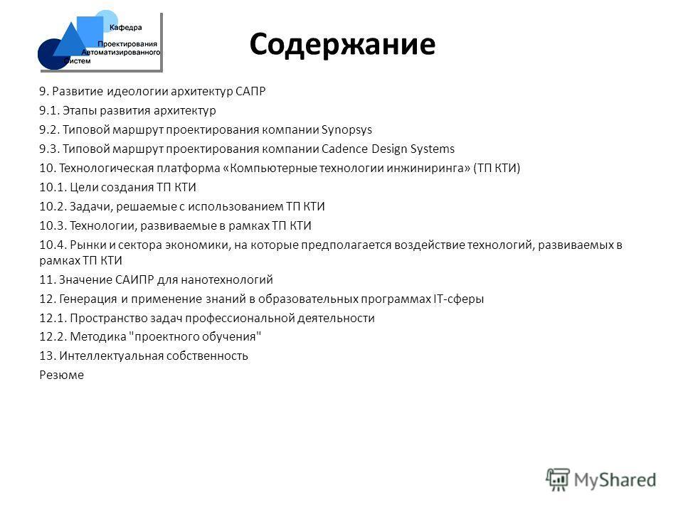 Содержание 9. Развитие идеологии архитектур САПР 9.1. Этапы развития архитектур 9.2. Типовой маршрут проектирования компании Synopsys 9.3. Типовой маршрут проектирования компании Cadence Design Systems 10. Технологическая платформа «Компьютерные техн