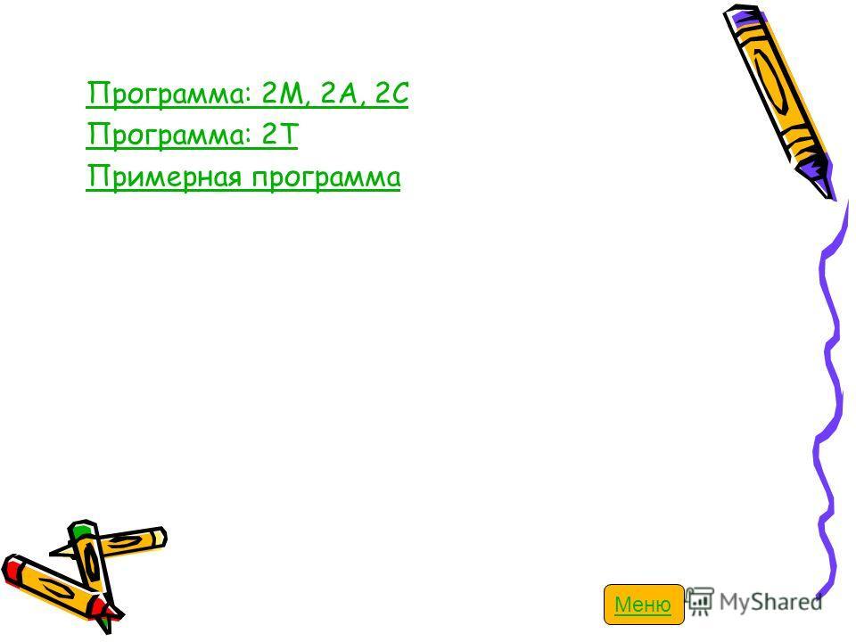 Программа: 2М, 2А, 2С Программа: 2Т Примерная программа Меню