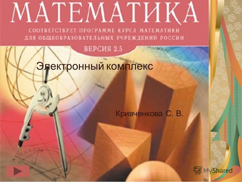 Электронный комплекс Кривченкова С. В.