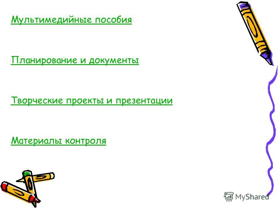 Мультимедийные пособия Планирование и документы Творческие проекты и презентации Материалы контроля