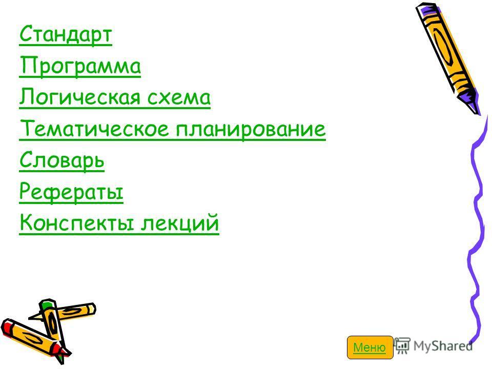 Стандарт Программа Логическая схема Тематическое планирование Словарь Рефераты Конспекты лекций Меню