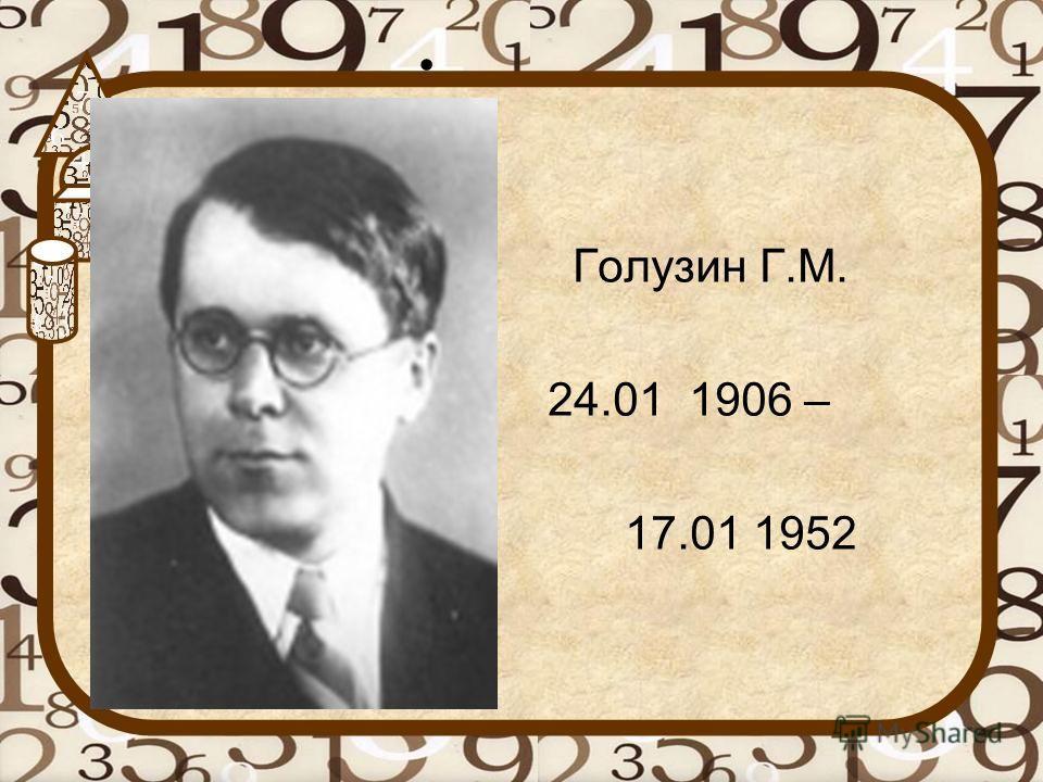 Голузин Г.М. 24.01 1906 – 17.01 1952