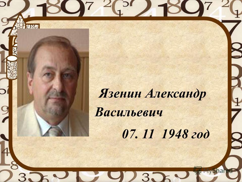 Язенин Александр Васильевич 07. 11 1948 год