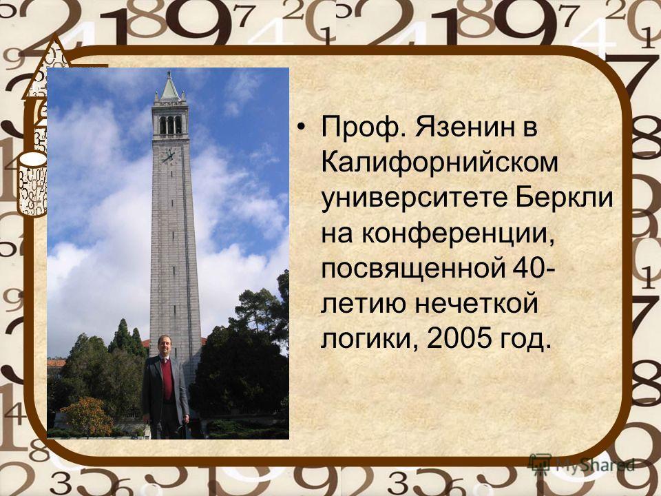 Проф. Язенин в Калифорнийском университете Беркли на конференции, посвященной 40- летию нечеткой логики, 2005 год.