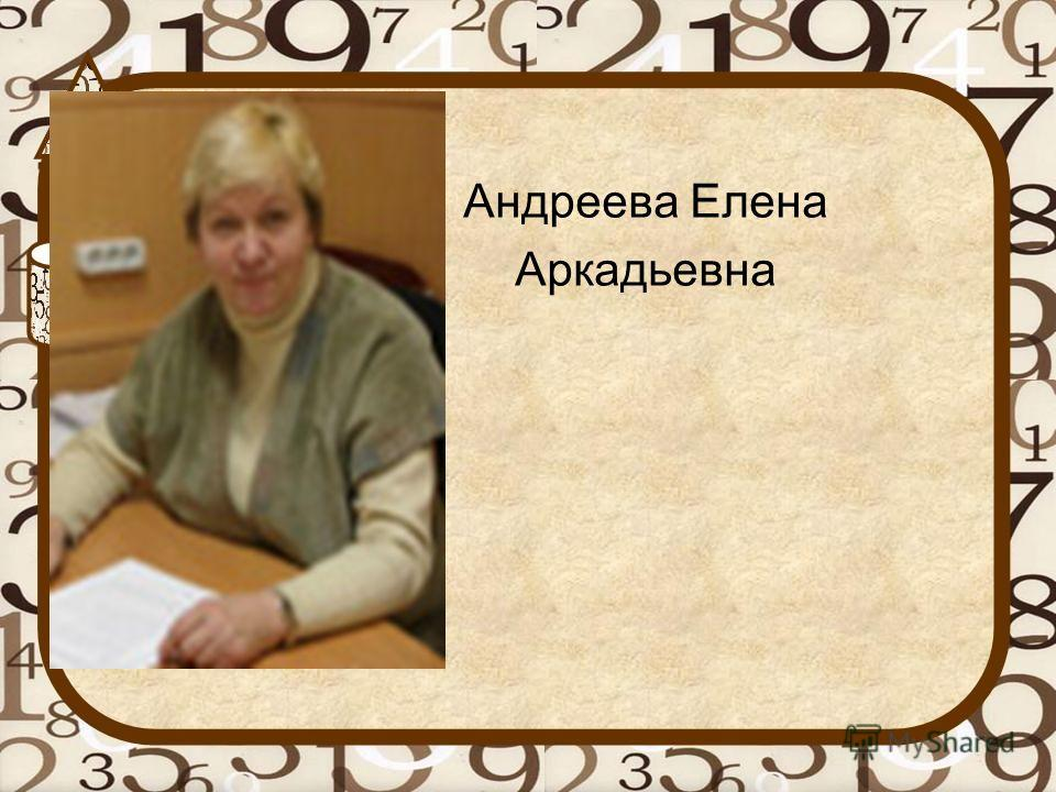 Андреева Елена Аркадьевна