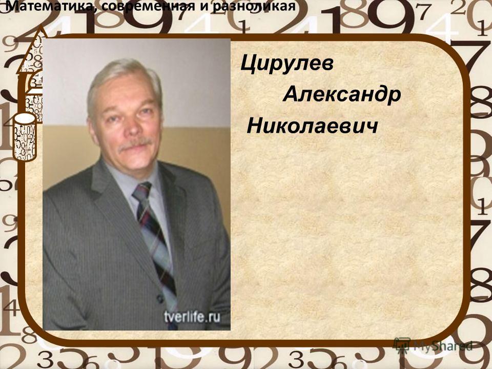 Цирулев Александр Николаевич Математика, современная и разноликая
