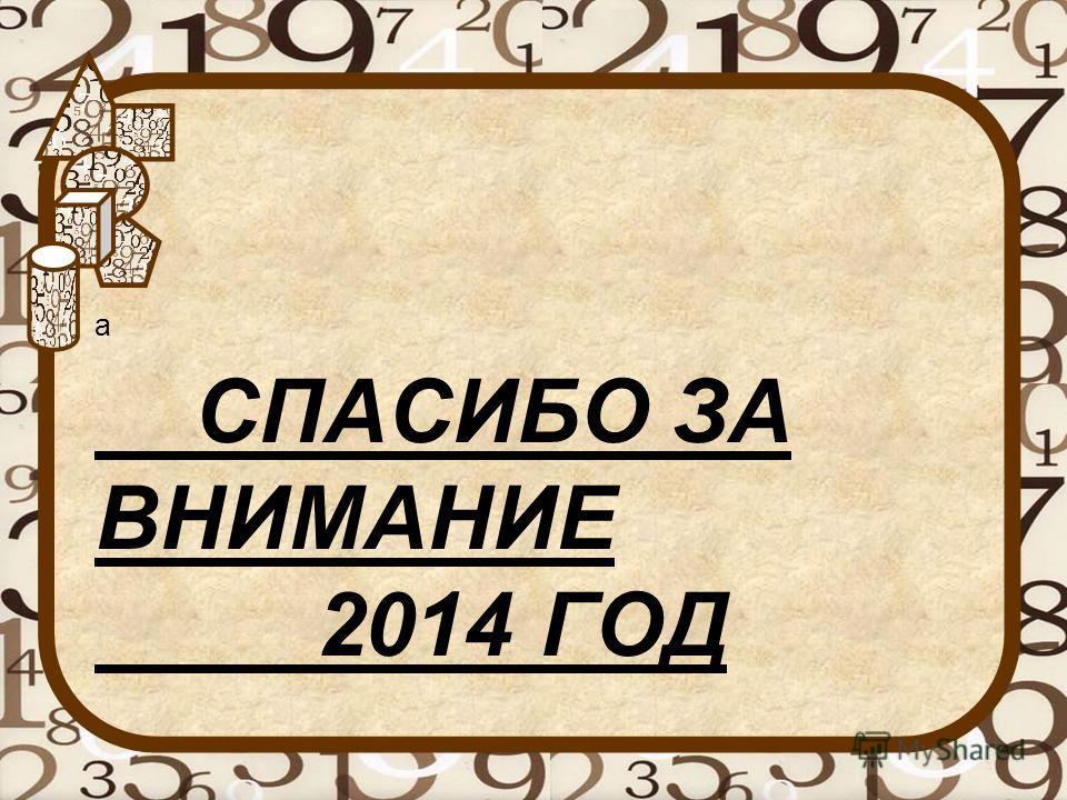 СПАСИБО ЗА ВНИМАНИЕ 2014 ГОД а