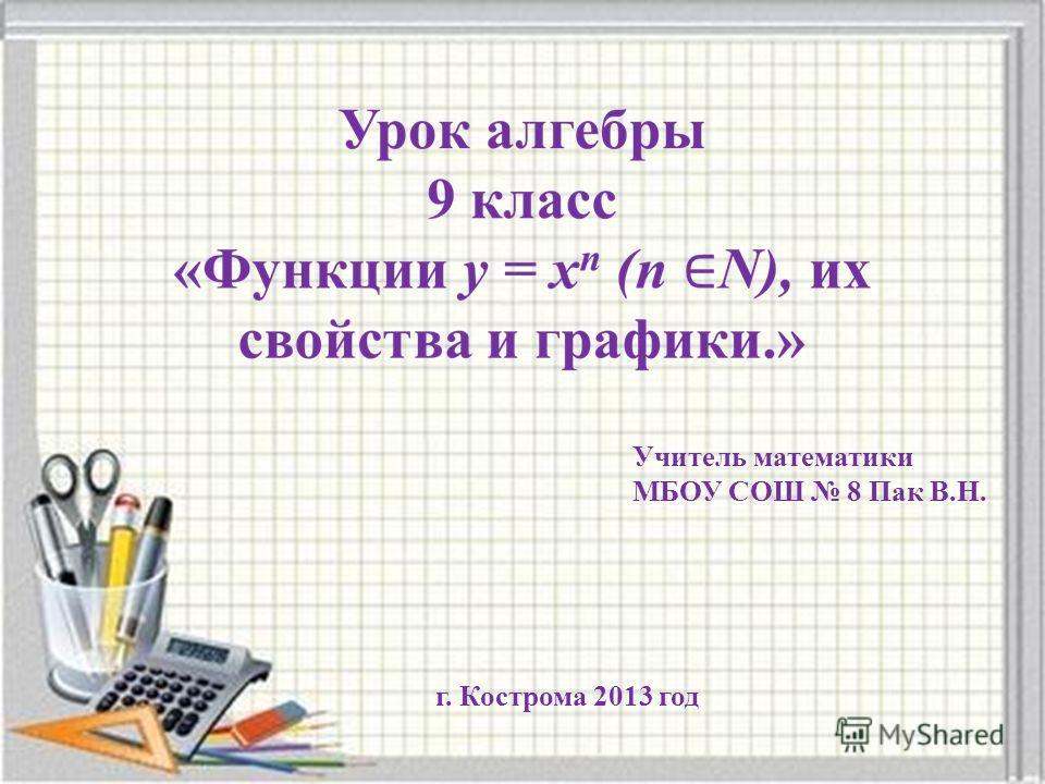 Учитель математики МБОУ СОШ 8 Пак В.Н. г. Кострома 2013 год